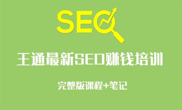 王通最新SEO赚钱培训完整版课程+笔记