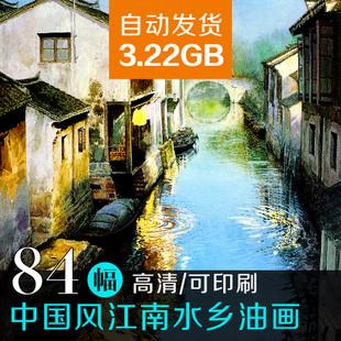 中国风江南水乡 高清唯美风景油画水彩 无框装饰画临摹参考素材图