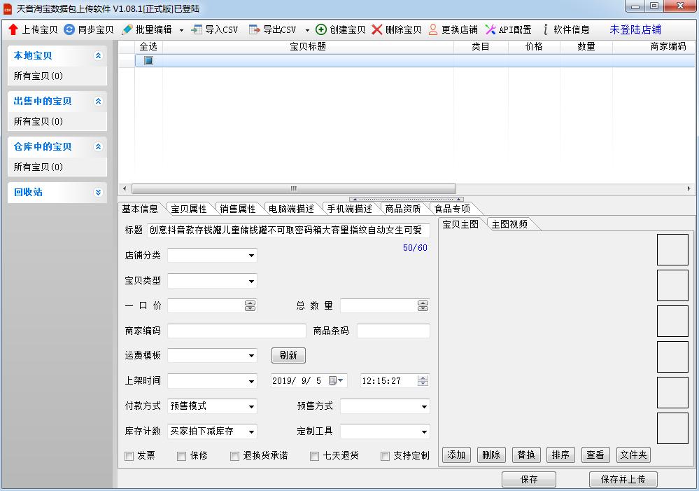 淘宝数据包上传软件V1.45.1