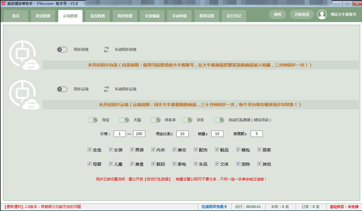 威武猫发单助手V5.0(支持微博/微信/QQ)