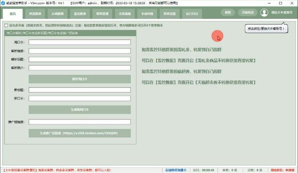威武猫发单助手V4.7(支持微博/微信/QQ)