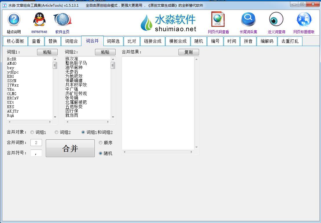 水淼文章组合工具集预览时支持预览标题设置1.6.1.1破解版