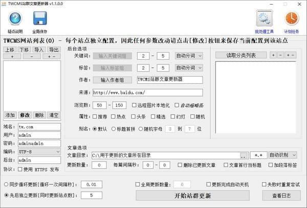 TWCMS站群文章更新器 v1.1.1.0 TWCMS站群更新SEO优化