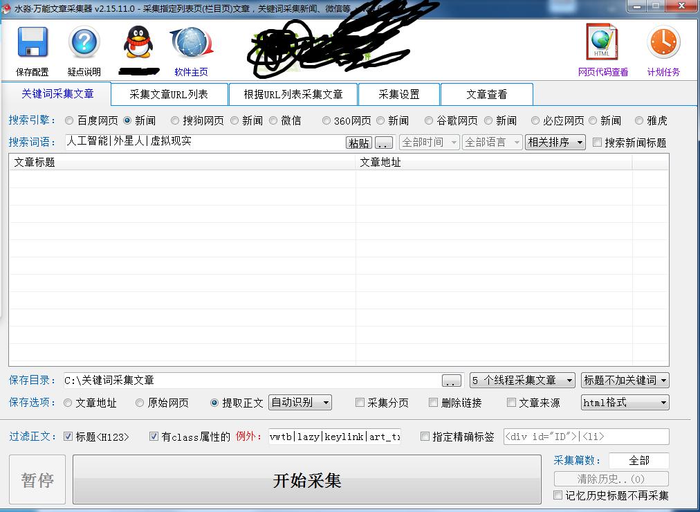 水淼万能文章采集器输入关键字采集各种网页和新闻3.2.5.3