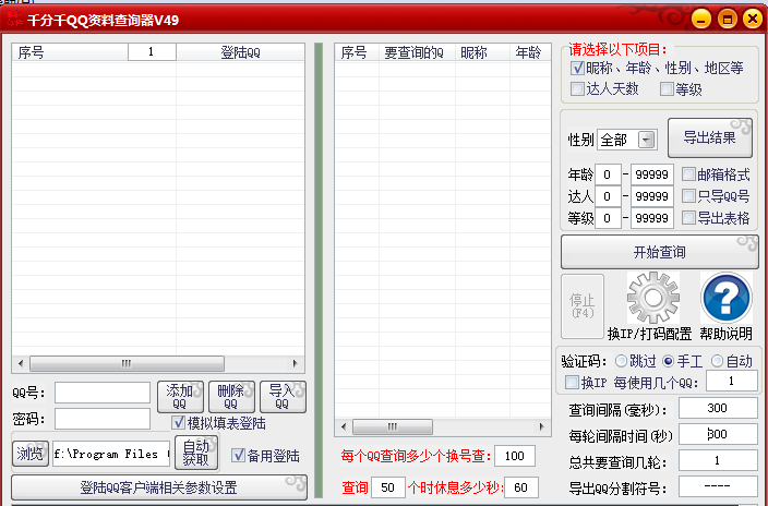 千分千QQ资料达人查询专家V06.17