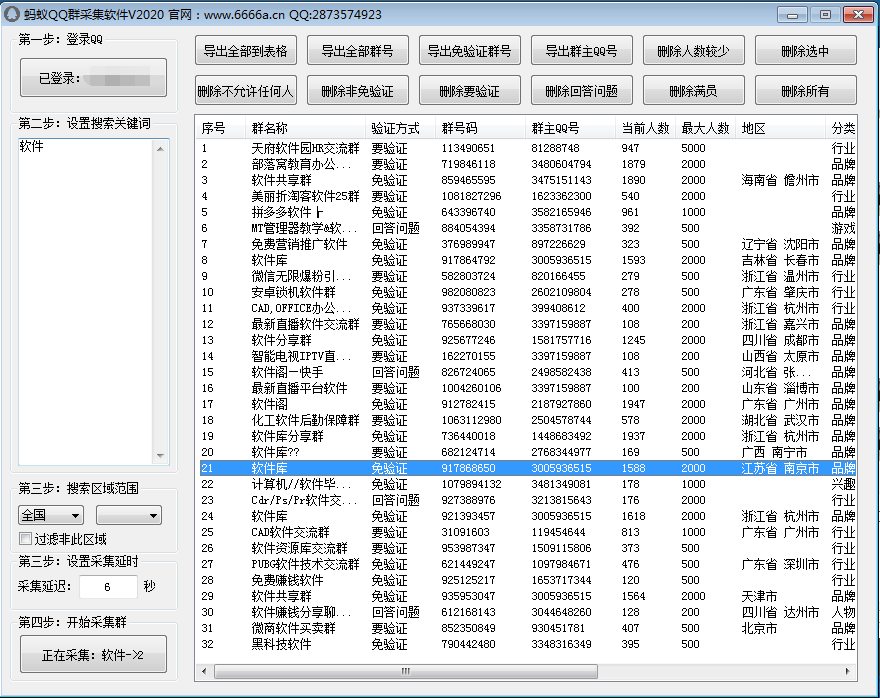 QQ群采集06.22