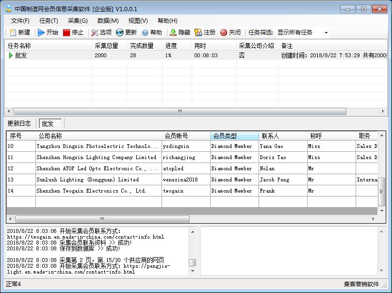 中国制造网会员信息采集软件V1.0.0.7企业名录采集破解版