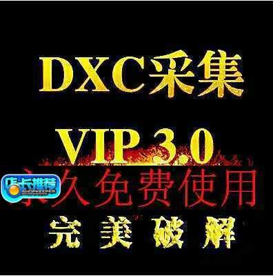 dxc采集器破解版vip3.0discuz论坛采集插件vip商业版dz3.2、3.0