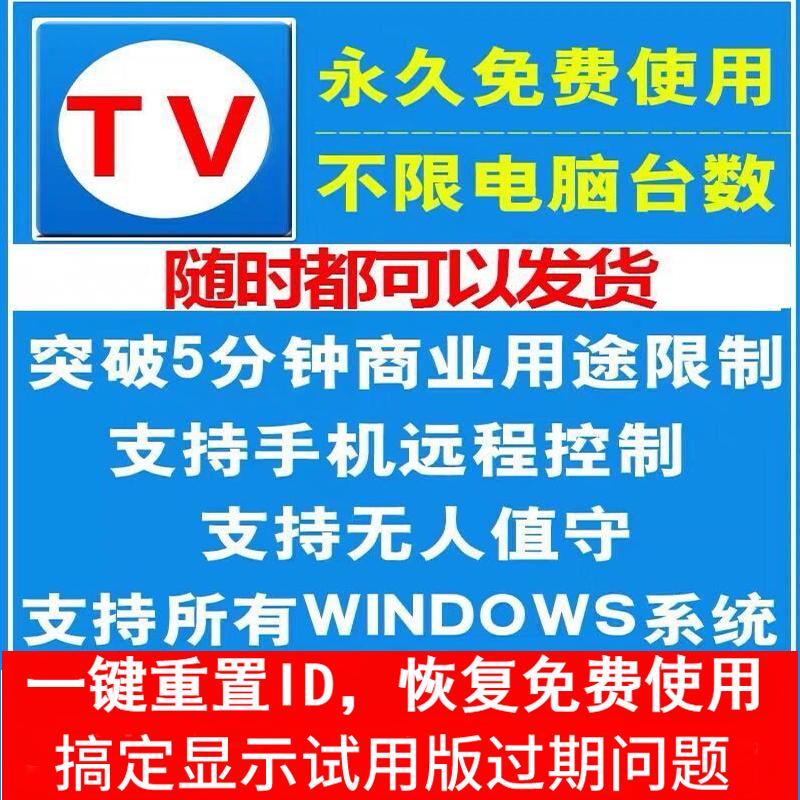 TeamViewer15TV远程软件解决5分钟限制商业限制免费许可证永久