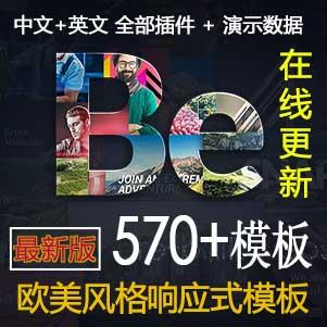 betheme在线更新21.7.9中英580套新口罩商店模板wordpress主题