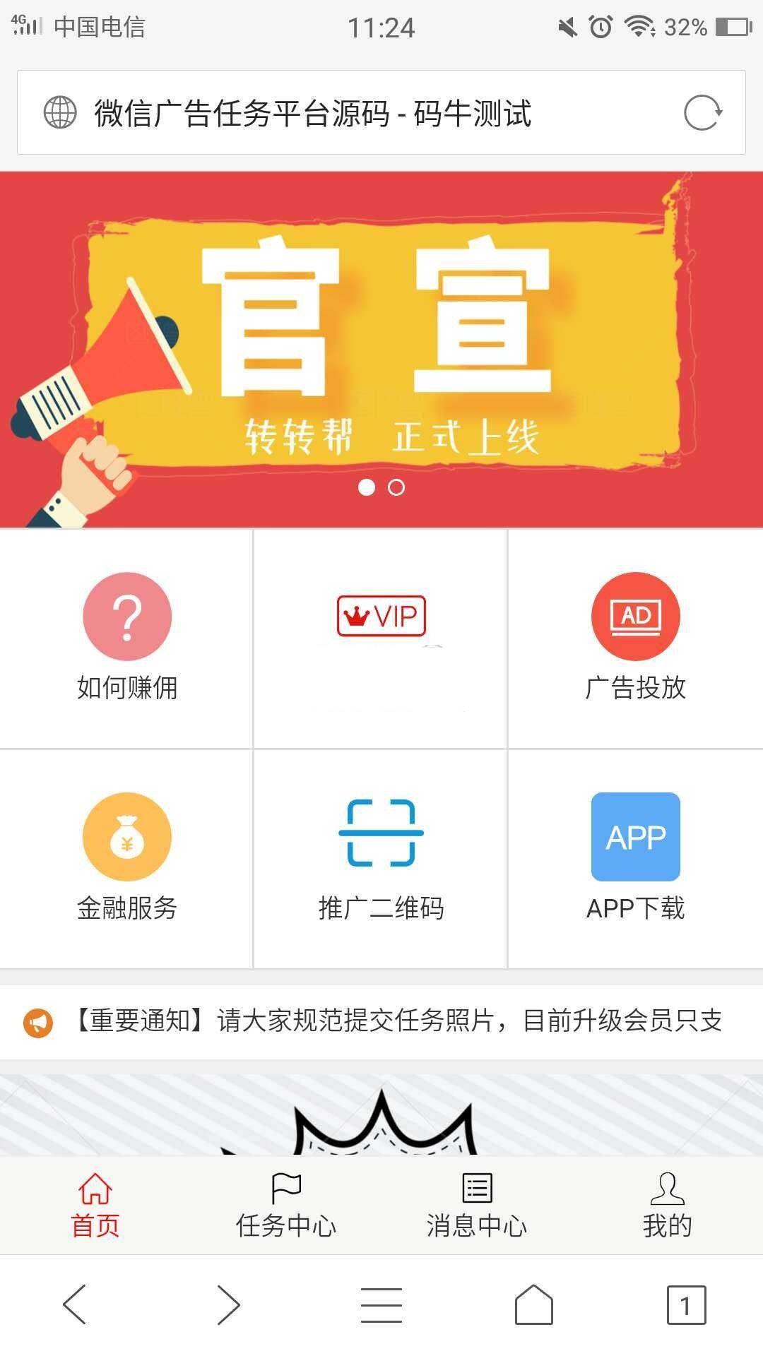 最新微信广告任务平台源码运营版|带教程|对接第三方个人免签