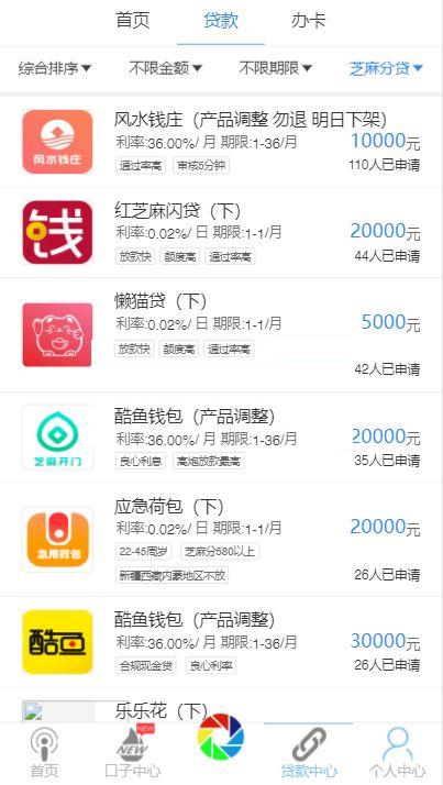 炫金融分发系统网贷超市三级分销开源源码,已解密,支持app打包+微信+手机wap