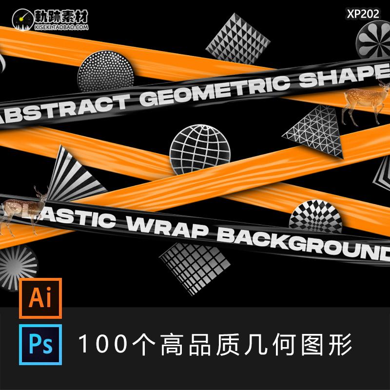 黑白简约抽象几何图形点线面循环不规则线条ai元素psd设计素材PS