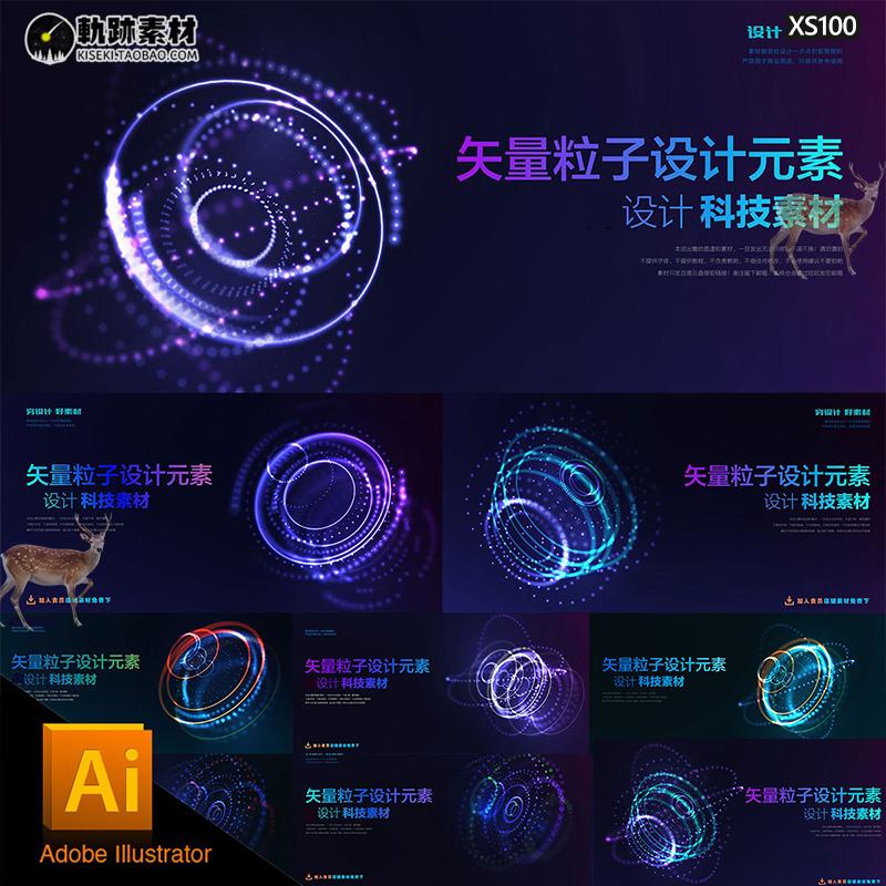 矢量粒子螺旋引擎转动线条科技论坛活动KV主视觉背景展板AI素材