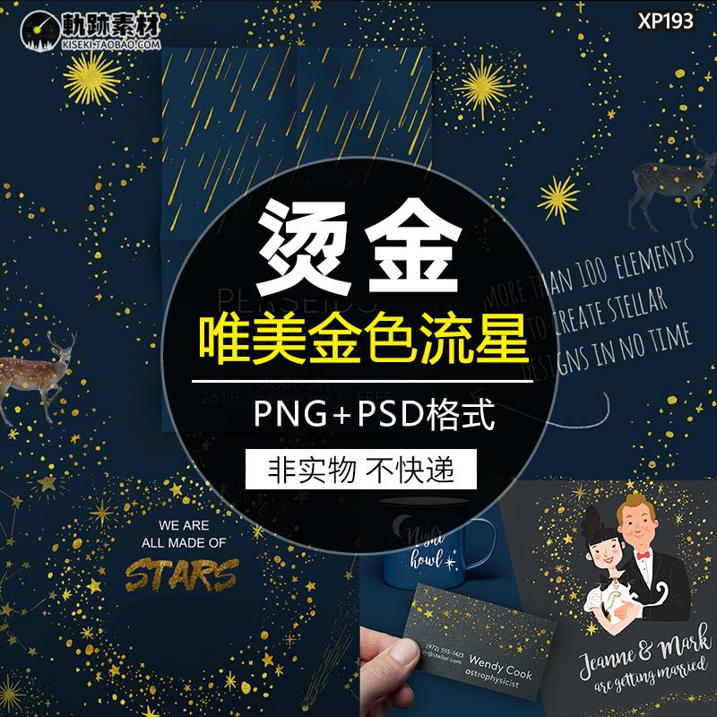 唯美金色星空流星月亮星座婚礼请柬边框PSD背景卡片PNG免抠素材ps
