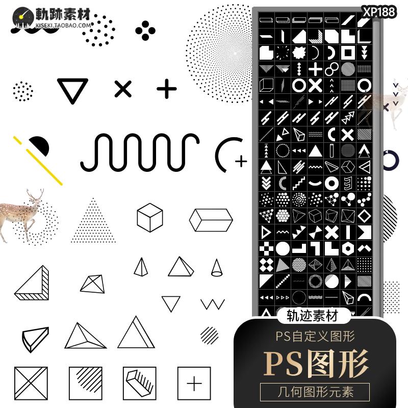 PS自定义图形孟菲斯几何线条点线面不规则形状矢量csh插件素材