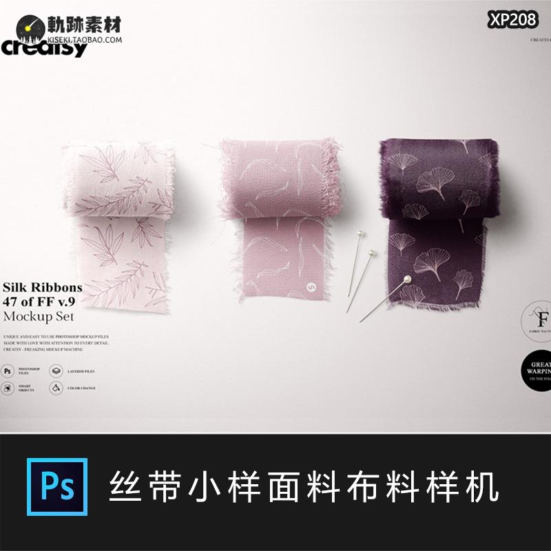 丝带小样面料布料服装卷轴印花图案效果VI样机展示素材智能贴图ps