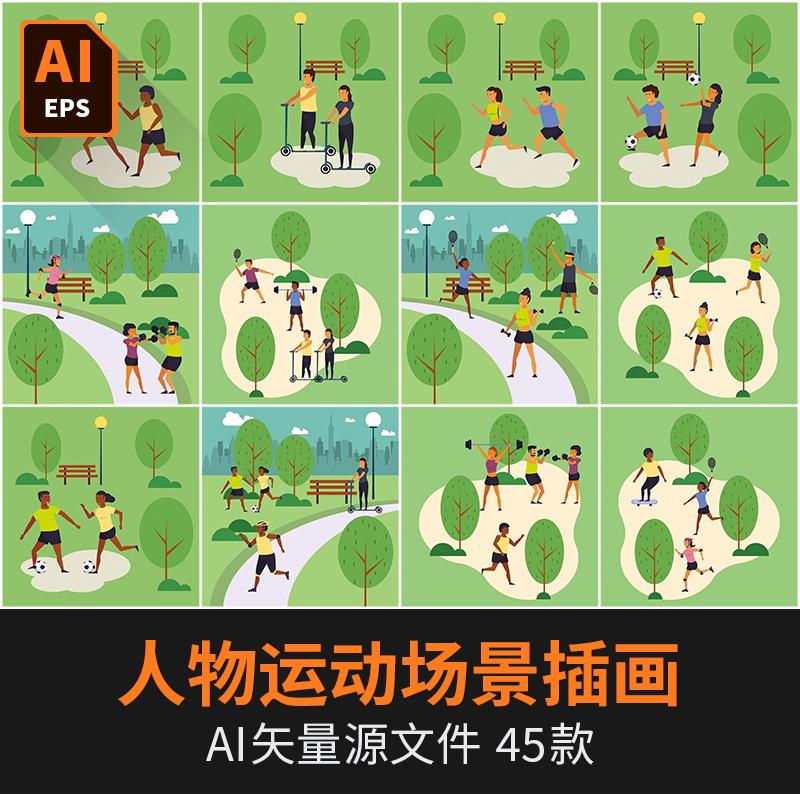 户外运动跑步足球健身户外小人场景元素插画AI矢量设计素材模板
