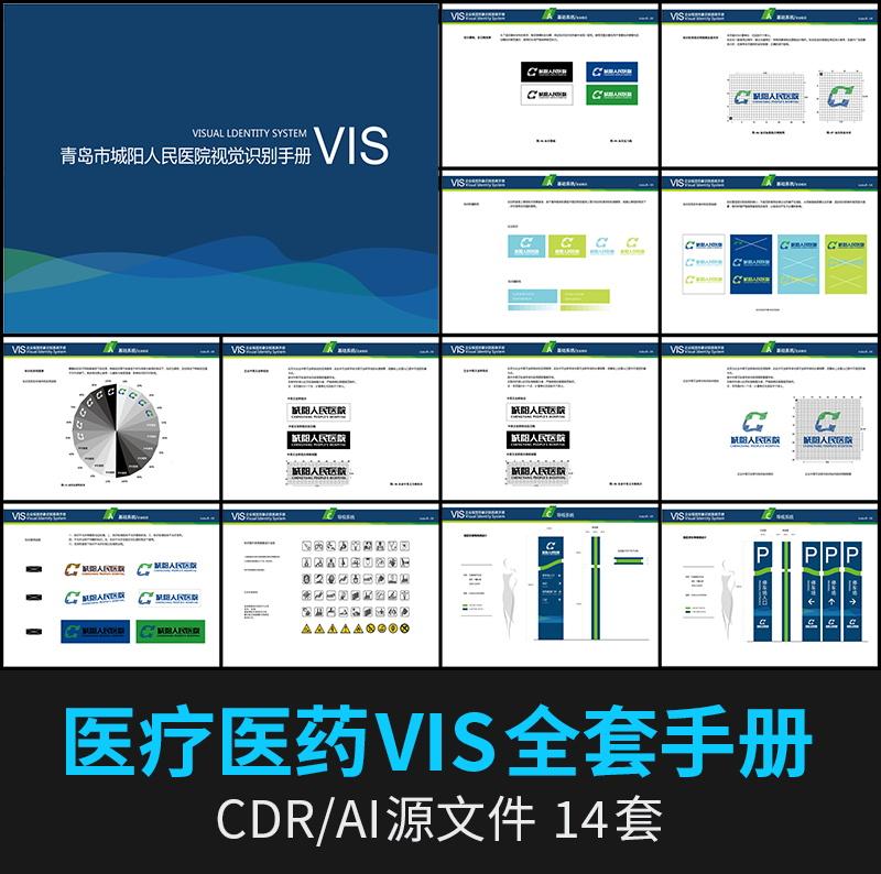 医药医疗医院VI品牌手册画册vis视觉识别CDR系统AI设计素材模板