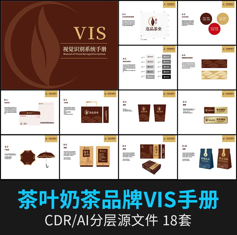 茶叶奶茶VI品牌LOGO形象手册CDR毕业作业VIS全套AI设计素材模板