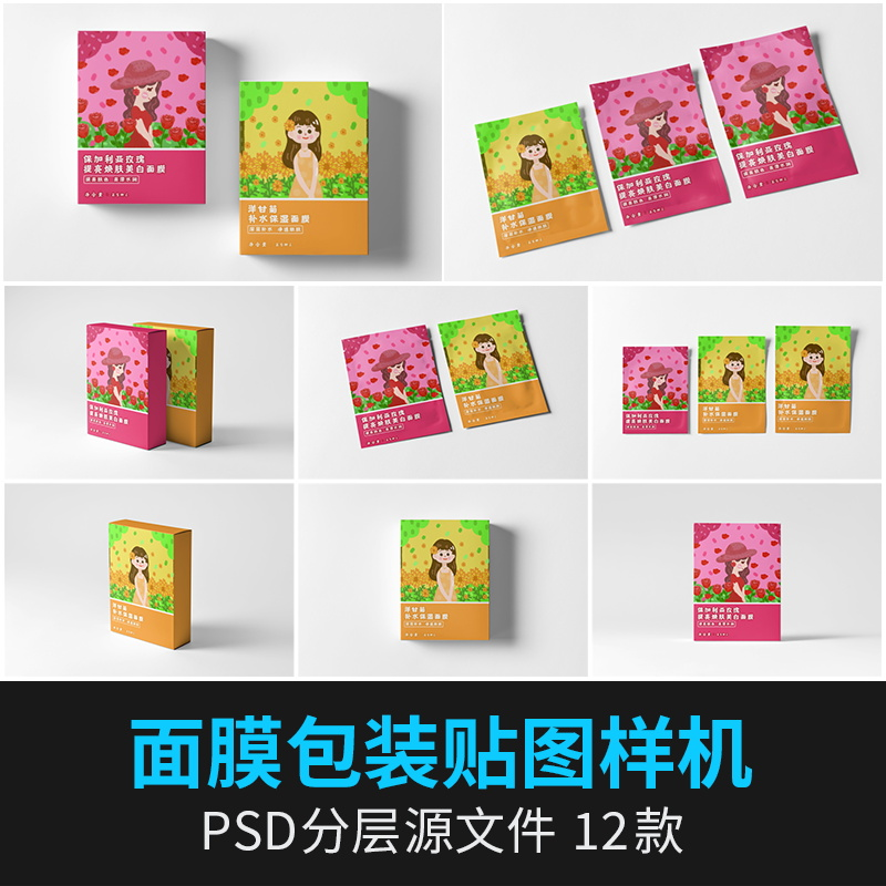 面膜包装护肤品化妆品密封铝箔袋盒袋PS智能贴图样机PSD设计素材