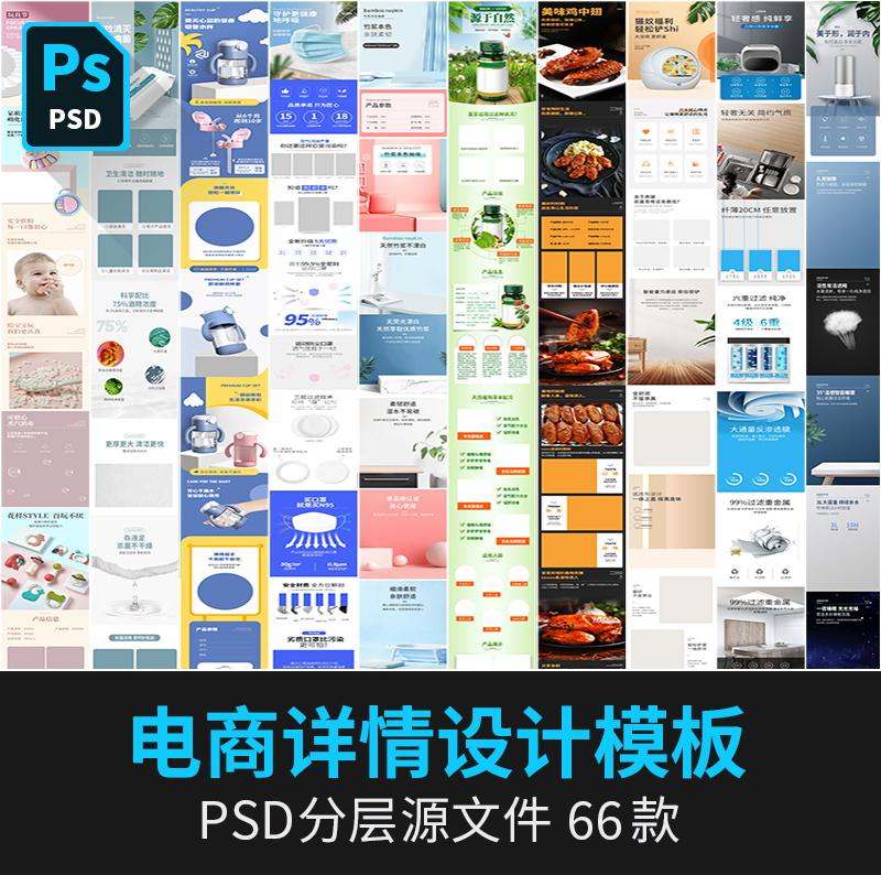 淘宝美工店铺装修电商美妆详情页专题页面排版PSD设计PS素材模板