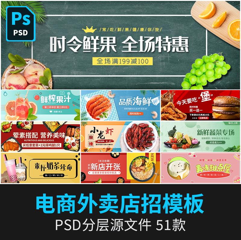 新款简约外卖餐饮商家店招美食banner促销海报PSD设计PS素材模板