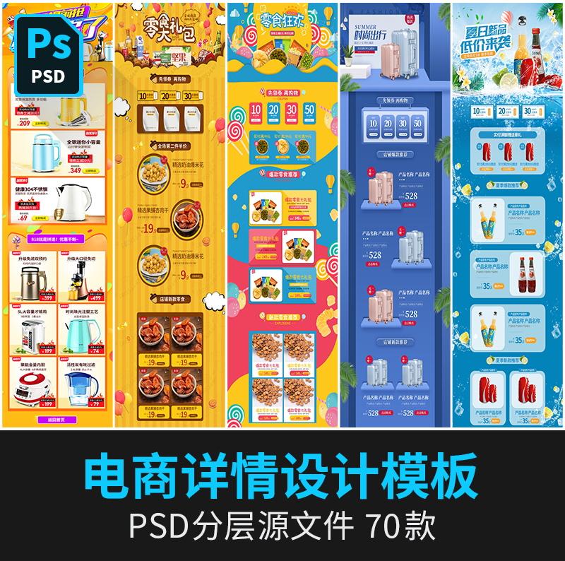 电商天猫促销活动首页装修淘宝店铺主页PS界面PSD设计素材模板