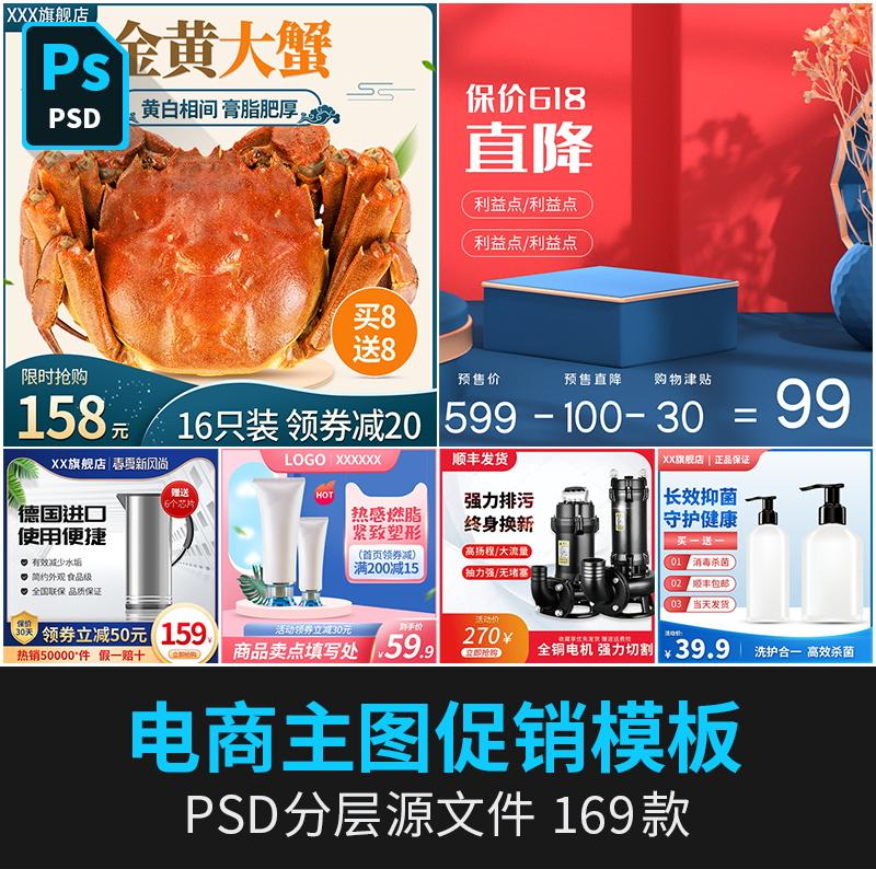 电商淘宝PS活动促销主图直通车图片店铺装修首图PSD设计素材模板