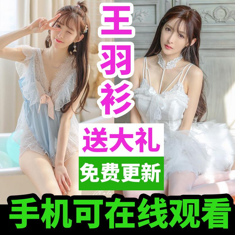 王羽衫性感模特高清私房摄影COSPLAY写真图集手机壁纸绘画...