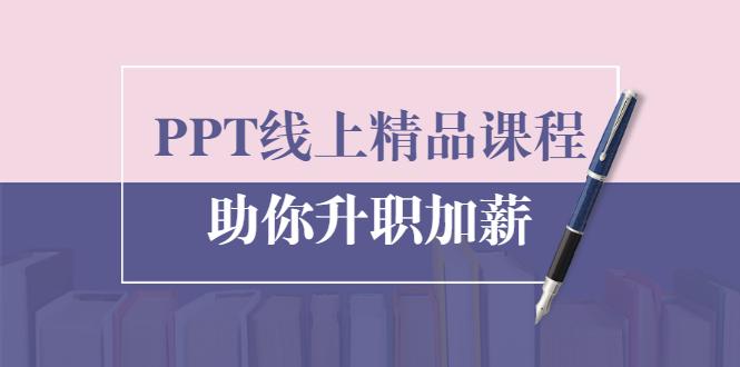 PPT线上精品课程:总结报告制作质量提升300% 助你升职加薪1629