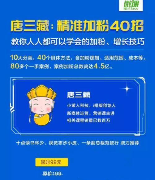 唐三藏老师的微信涨粉课:精准涨粉40招