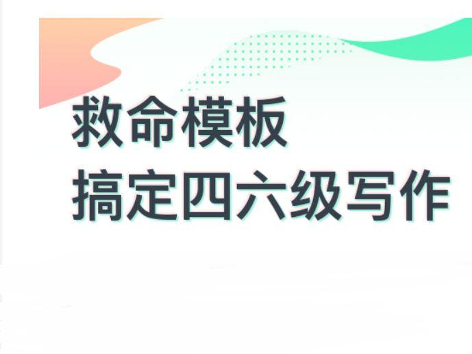 王菲四六级作文模板,英语写作词汇精讲+PDF范文