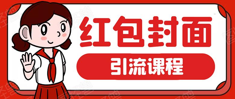 微信红包封面引流:利用春节期间每天添加微信好友10000+...