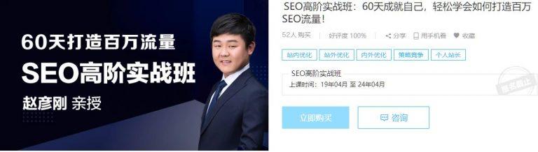 SEO高阶实战班:60天学会如何打造百万SEO流量,赵彦刚SEO培...