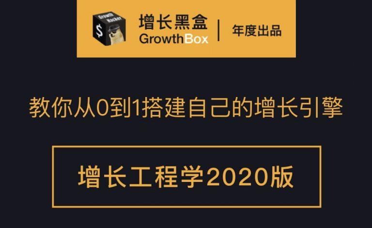 增长黑盒工程学2020版:从0到1搭建自己的增长引擎