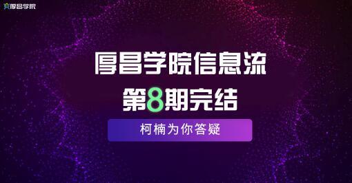 厚昌学院推广课:柯南信息流广告付费推广教程