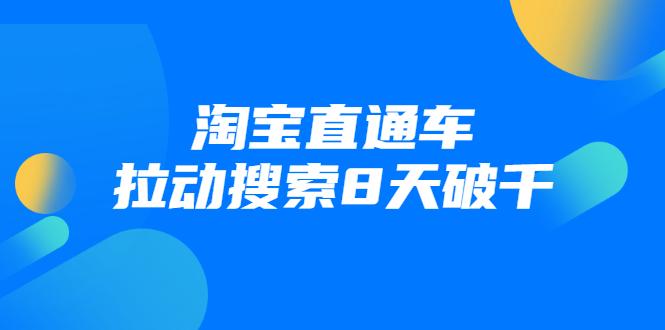 进阶战速课:淘宝直通车拉动搜索8天破千(视频课程)无...