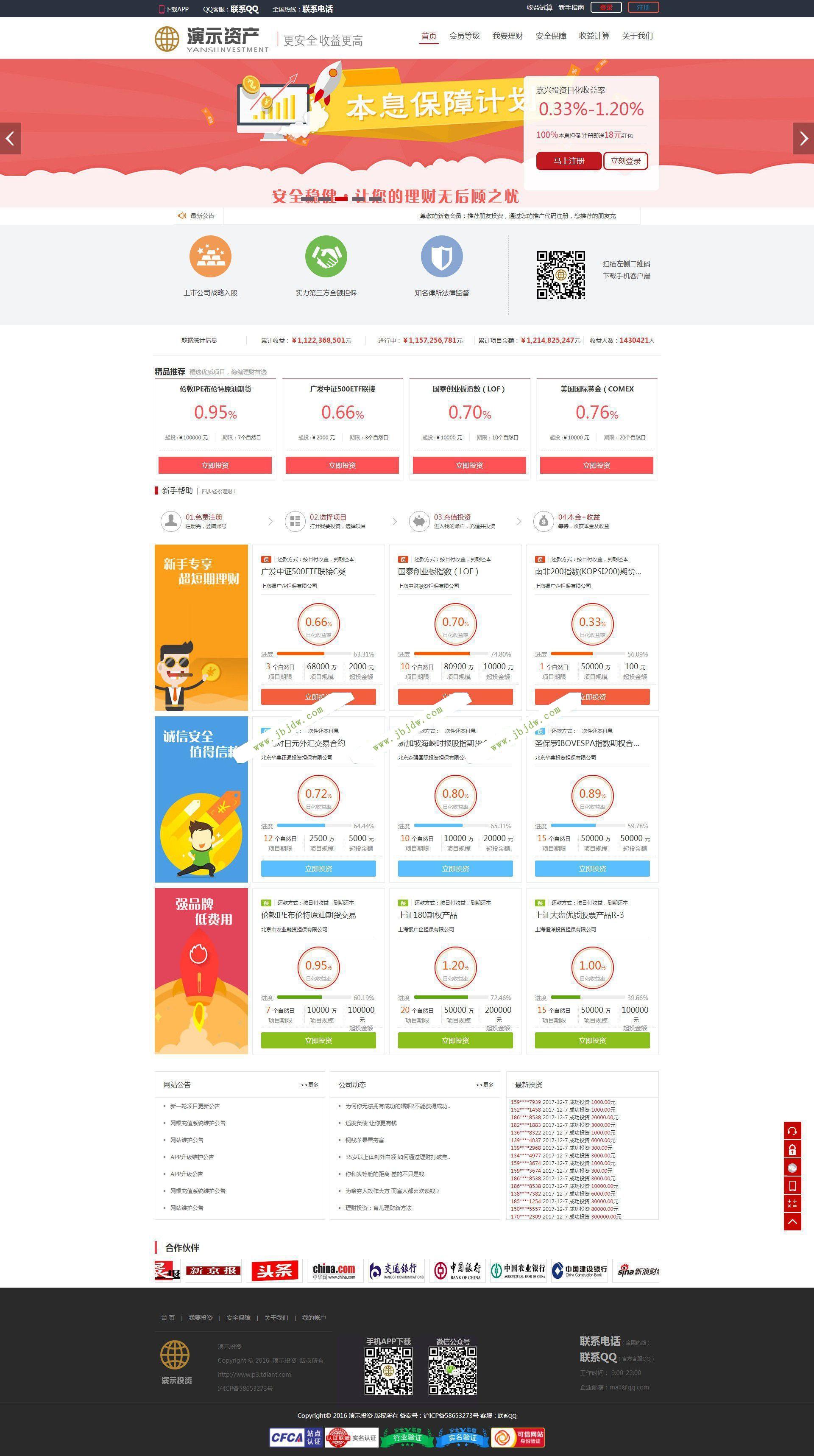 最新大型投资理财分红网站,PC+手机+APP,ASP源码