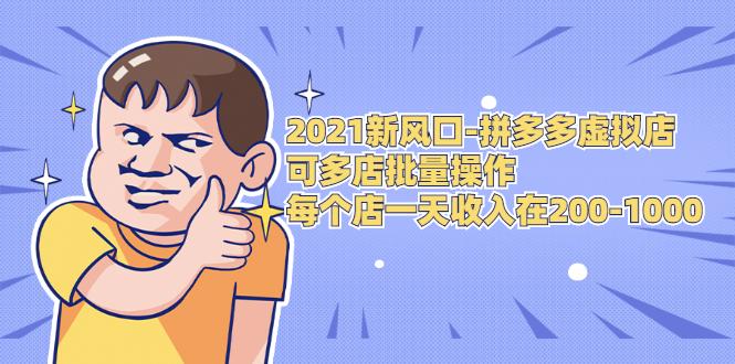 2021新风口-拼多多虚拟店:可多店批量操作,每个店一天收200-1000