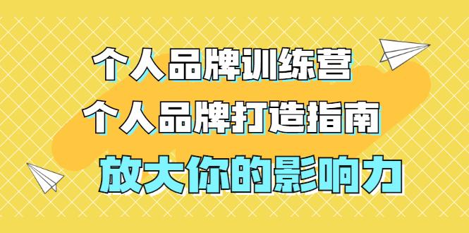 张萌萌姐个人品牌训练营,个人品牌打造指南,放大你的...