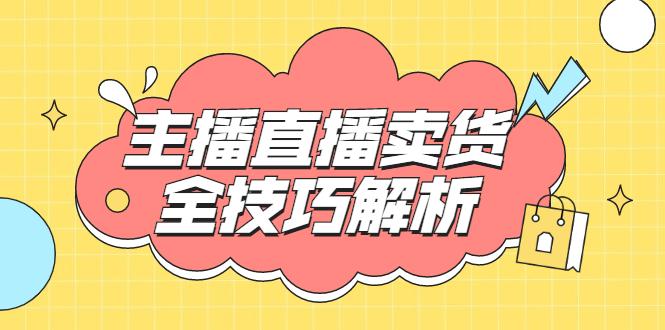 峨眉派·郭襄主播线上培训课,主播直播卖货全技巧解析,...