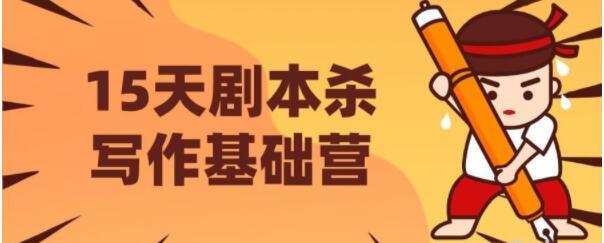 【剧本写作】剧本杀写作基础营教程