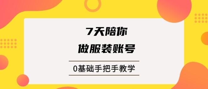 锤石传媒张智诚7天陪你做服装账号,0基础手把手教学【视...