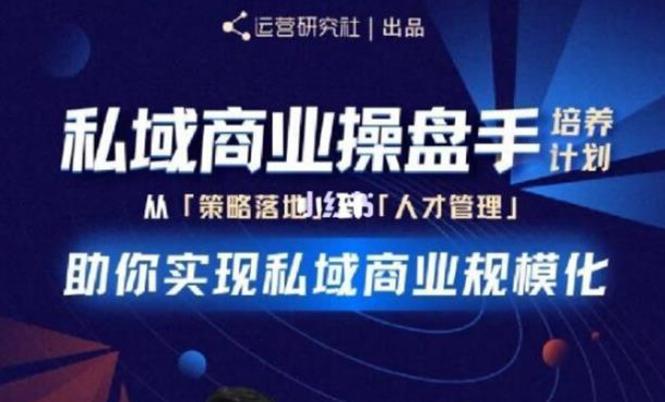 陈维贤私域商业盘操手培养计划第三期:从0到1梳理可落地...