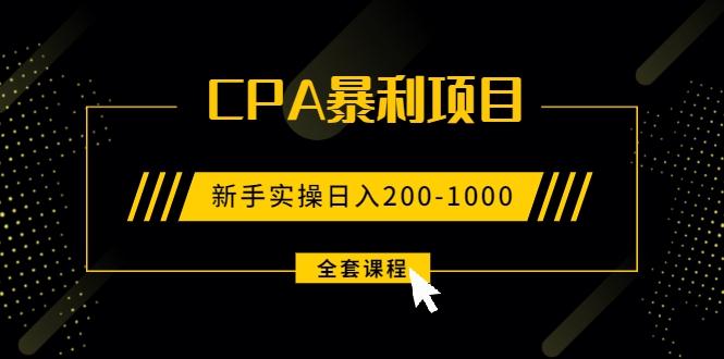 2021手把手教你玩转CPA暴利赚钱项目,新手实操日入200-1000...