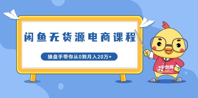 龟课·闲鱼无货源电商课程第20期:闲鱼项目操盘手带你从0到月入20万