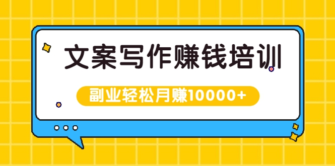 文案写作赚钱培训,新手也可以利用副业轻松月赚10000+手...