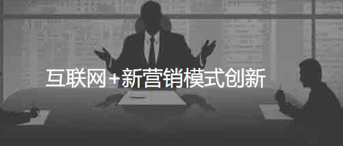 【营销创新】互联网加营销体系创新