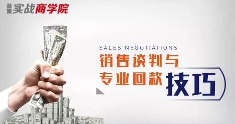 【谈判技巧】销售谈判与专业回款技巧